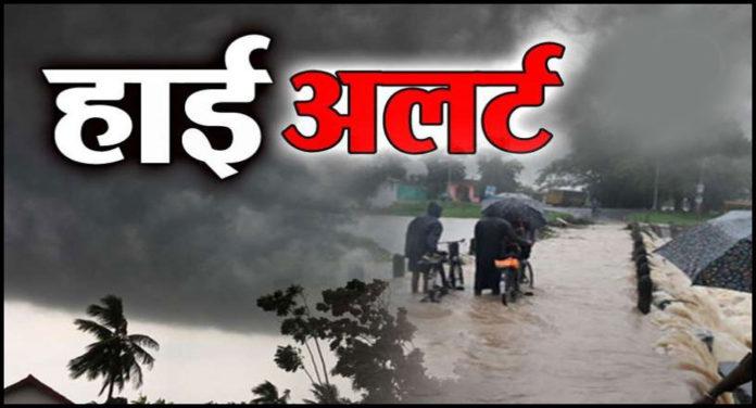 अगले चार दिन पूरे बिहार में भारी बारिश और ठनके के आसार, मौसम विभाग ने जारी किया अलर्ट