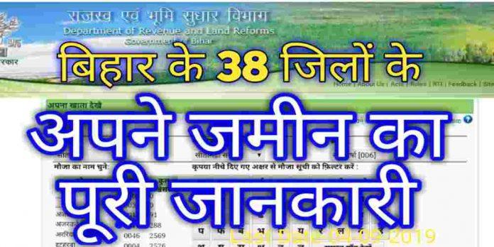 बिहार में अब घर बैठे ऑनलाइन मिल जाएगा जमीन का खतियान
